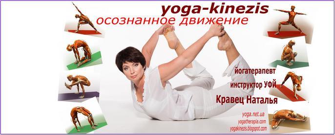 Семинар по йоготерапии «Yoga-kinezis осознанное движение»  от Натальи Кравец